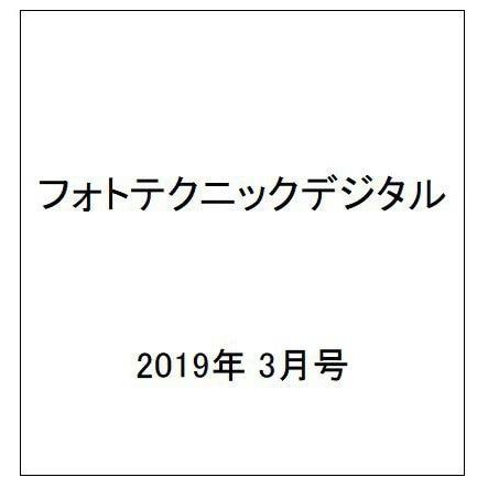 フォトテクニックデジタル 2019年 03月号 [雑誌]