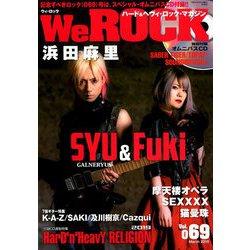 We ROCK 2019年 03月号 [雑誌]