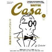 Casa BRUTUS (カーサ ブルータス) 2019年 03月号 [雑誌]