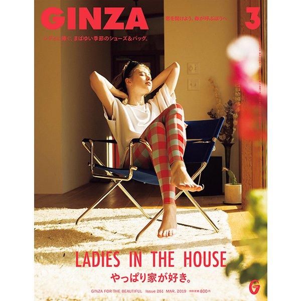 GINZA (ギンザ) 2019年 03月号 [雑誌]