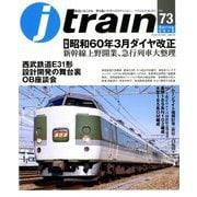 j train (ジェイトレイン) 2019年 04月号 [雑誌]