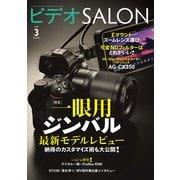ビデオ SALON (サロン) 2019年 03月号 [雑誌]