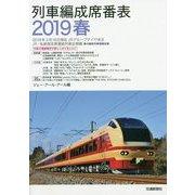 列車編成席番表 2019春 [単行本]