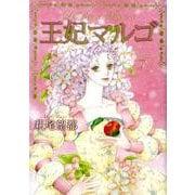 王妃マルゴ 7(愛蔵版コミックス) [コミック]