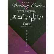 Destiny Codeですべてがわかるスゴい占い [単行本]