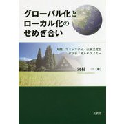 グローバル化とローカル化のせめぎ合い-人間,コミュニティ・伝統文化とポリティカルエコノミー [単行本]