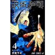 呪術廻戦 4(ジャンプコミックス) [コミック]