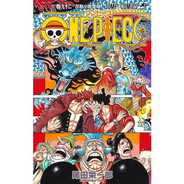 ONE PIECE 92(ジャンプコミックス) [コミック]