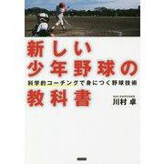 新しい少年野球の教科書 [単行本]