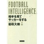 FOOTBALL INTELLIGENCE [単行本]