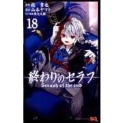 終わりのセラフ 18(ジャンプコミックス) [コミック]