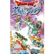 ドラゴンクエスト 蒼天のソウラ 13(ジャンプコミックス) [コミック]
