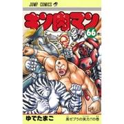 キン肉マン 66(ジャンプコミックス) [コミック]