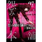 怨み屋本舗WORST 7(ヤングジャンプコミックス) [コミック]