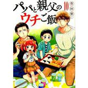 パパと親父のウチご飯 10(バンチコミックス) [コミック]