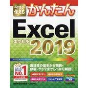 今すぐ使えるかんたん Excel 2019 [単行本]
