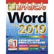 今すぐ使えるかんたん Word 2019 [単行本]
