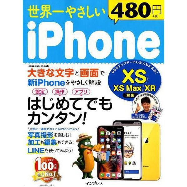 世界一やさしい iPhone XS/XS Max/XR 対応 [ムックその他]