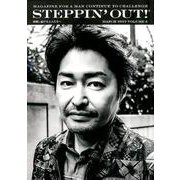 STEPPIN'OUT! VOLUME6 [単行本]