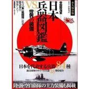 日本兵器図鑑 VS 世界の装備 [ムックその他]
