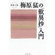 梅原猛の『歎異抄』入門 新装丁版 [単行本]