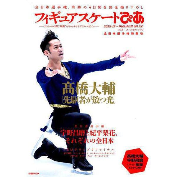 「フィギュアスケートぴあ 2018-19」 ~moment on ice vol.4 全日本選手権特集号 (ぴあMOOK) [ムックその他]