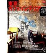 東京カフェインテリア TOKYO CAFE INTERIOR [ムックその他]