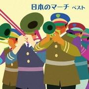 日本のマーチ ベスト (BEST SELECT LIBRARY 決定版)
