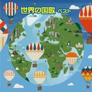 世界の国歌 ベスト (BEST SELECT LIBRARY 決定版)