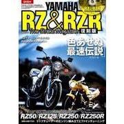 2ストロークマガジンSPECIAL ヤマハRZ&RZR 復刻版 (NEKO MOOK) [ムックその他]