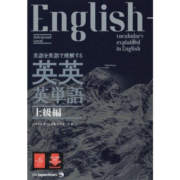 英語を英語で理解する英英英単語 上級編 [単行本]
