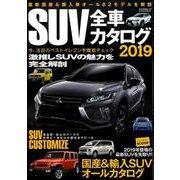 SUV全車カタログ 2019 (ぶんか社ムック) [ムックその他]