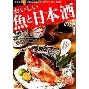 おいしい魚と日本酒の店首都圏版: ぴあムック [ムックその他]