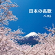 日本の名歌 ベスト (BEST SELECT LIBRARY 決定版)