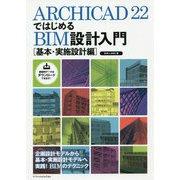 ARCHICAD 22で始めるBIM設計入門(基本・実施設計編) [単行本]