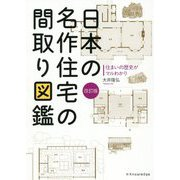 日本の名作住宅の間取り図鑑改訂版 [ムックその他]