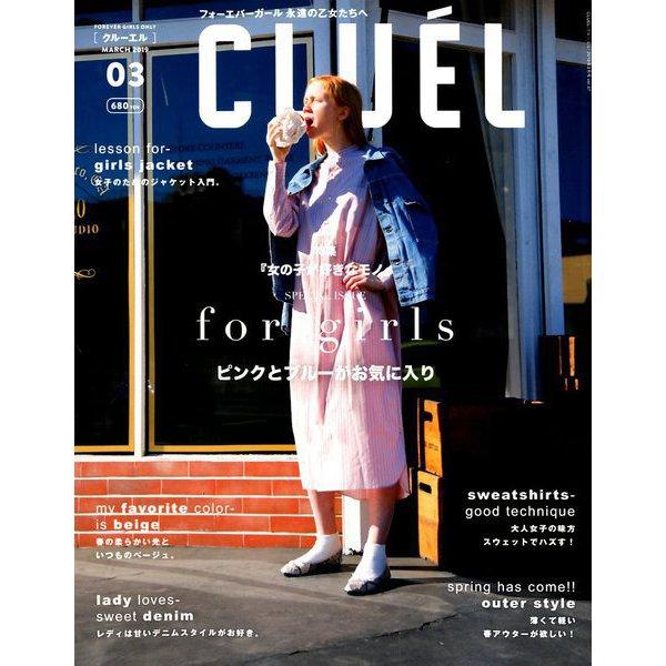 CLUEL 2019年 03月号 [雑誌]