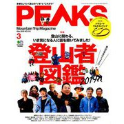 PEAKS (ピークス) 2019年 03月号 [雑誌]