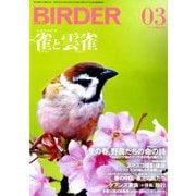 BIRDER (バーダー) 2019年 03月号 [雑誌]