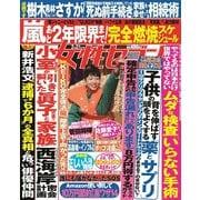 週刊 女性セブン 2019年 2/21号 [雑誌]