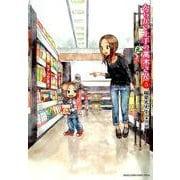 からかい上手の(元)高木さん(5): ゲッサン少年サンデーコミックス [コミック]