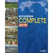 新詳地理資料 COMPLETE 2019 [単行本]