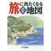 旅に出たくなる地図 世界 19版 [単行本]