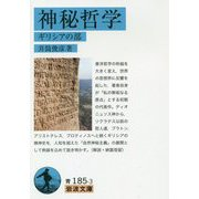 神秘哲学-ギリシアの部 [文庫]