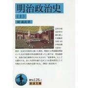 明治政治史 (上) [文庫]