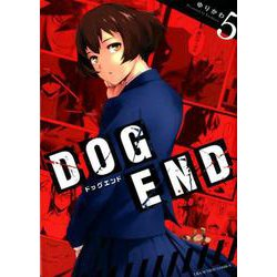 DOG END<5>(裏少年サンデーコミックス) [コミック]