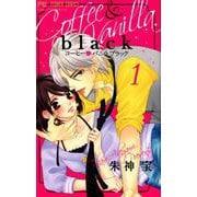 コーヒー&バニラ black<1>(フラワーコミックス) [コミック]