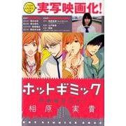 ホットギミック特装版BOX<1>(フラワーコミックス) [コミック]