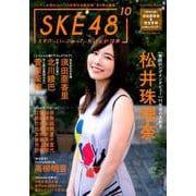 SKE48の10乗 [ムックその他]