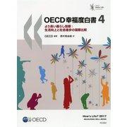 OECD幸福度白書4-より良い暮らし指標:生活向上と社会進歩の国際比較 [単行本]